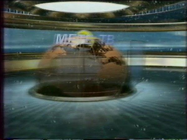 Метео ТВ. Прогноз погоды (ОРТ, 1.11.2000)
