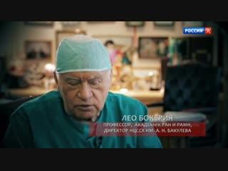 Российские хирурги - Федор Углов Победить смерть