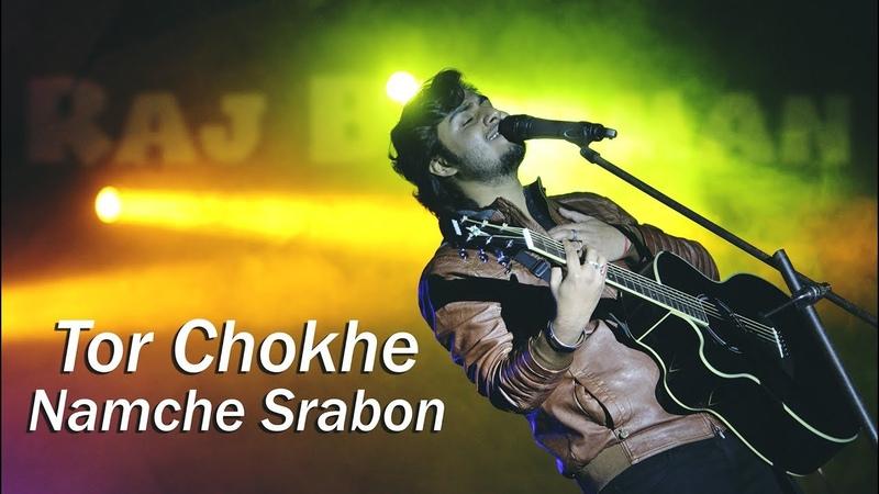 Tor Chokhe Namche Srabon Raj Barman Film Haripado Horibol Audio