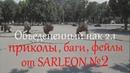 S.T.A.L.K.E.R. - ОП 2.1 ПРИКОЛЫ, БАГИ, ФЕЙЛЫ, ЭПИЧНЫЕ МОМЕНТЫ от Sarleon №2