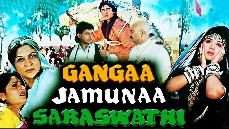 Gangaa Jamunaa Saraswathi   Amitabh Bachchan, Mithun, Jaya Prada   HD Blu Ray FULL HINDI MOVIE