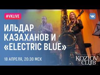 ИЛЬДАР КАЗАХАНОВ И ГРУППА «ELECTRIC BLUE»