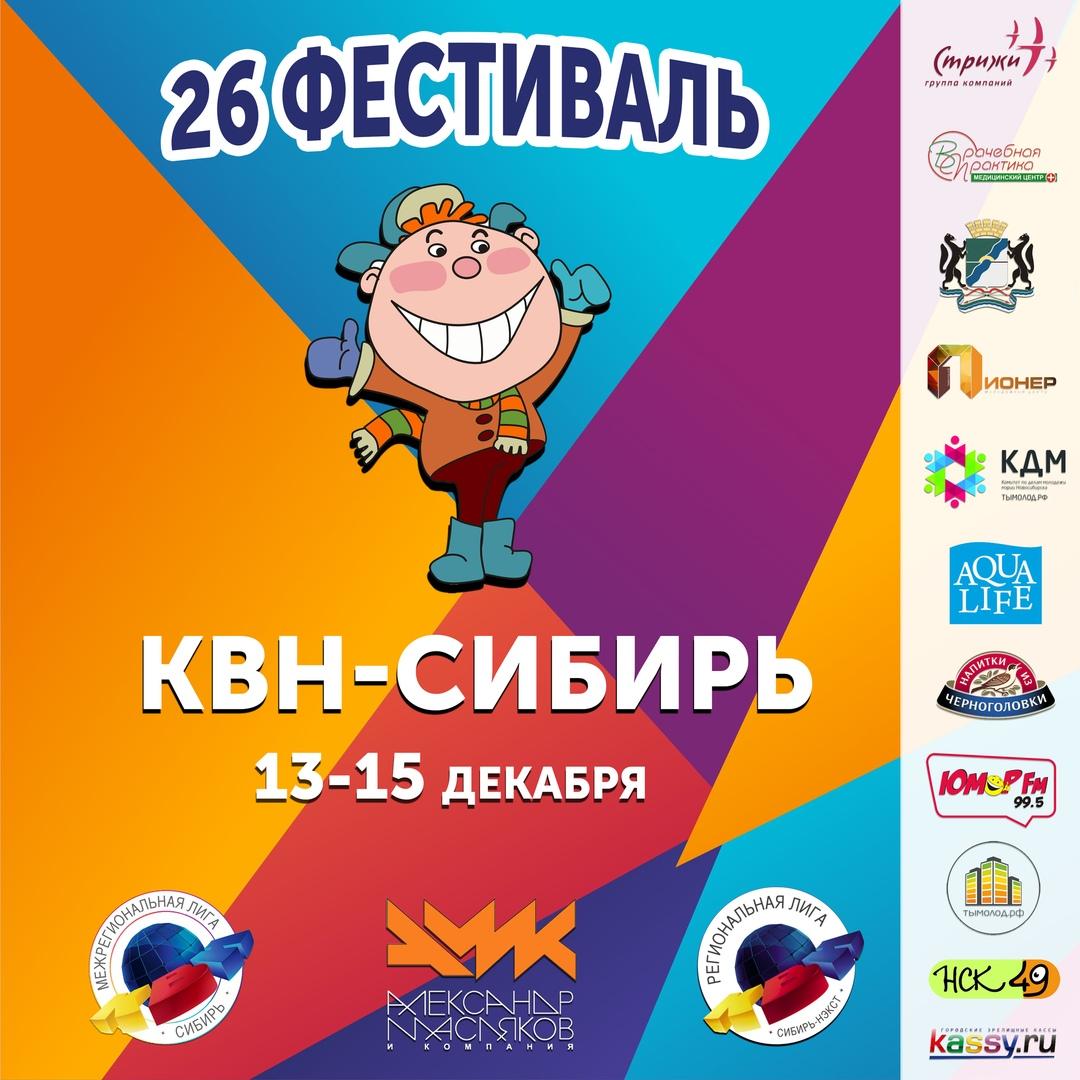 Афиша Новосибирск 27 фестиваль КВН-Сибирь