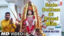 SADE DUKHAN DI DAWAI MAA I Punjabi Devi Bhajan I VARUN RASTOGI I New Latest Full HD Video Song