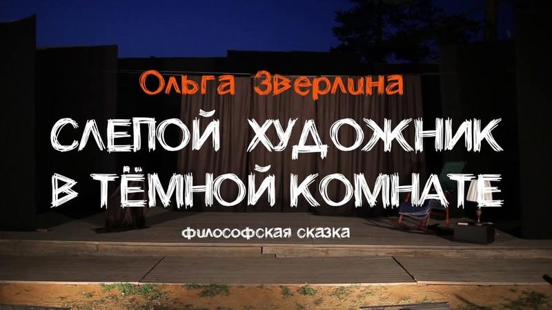 Учебный театр Карандаш г Иркутск Спектакль Слепой художник в темной комнате О Зверлина