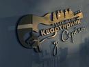 Фотоальбом Сергея Сапачёва