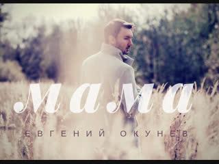 Мама | Трогательная Песня Про Маму | Евгений ОКунев