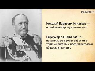 9 класс. История Отечества. Начало царствования Александра III. Внутренняя политика.