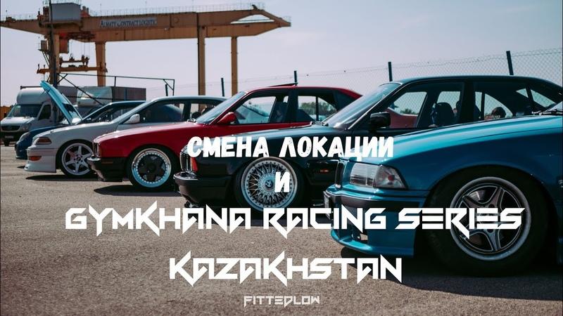 Gymkhana Racing Series Stance Meet СМЕНА ЛОКАЦИИ AVTODOM И GRS Fittedlow vlog s10