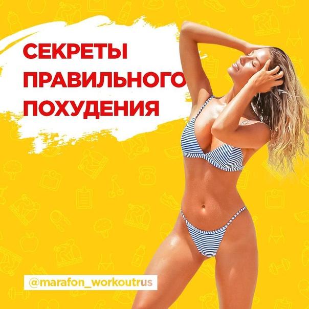 Секрет Вашего Похудения.