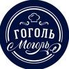 Кафе ГОГОЛЬ-Моголь