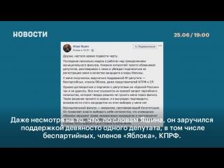Илья Яшин и Сергей Митрохин не будут участвовать в выборах мэра Москвы в качестве кандидатов