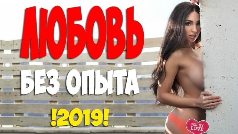 Фильм 2018 ВСТАВИЛ НЕ ТУДА! ЛЮБОВЬ БЕЗ ОПЫТА Русские мелодрамы 2019 новинки HD