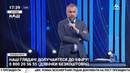 Курс України в НАТО. Монетизація субсидій: готівка чи на рахунок? LIVE-шоу 29.01.19