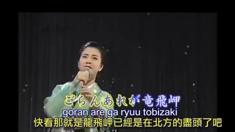 津軽海峡・冬景色坂本冬美(配日文字幕 中文翻譯)[Low,480x360, Mp4]
