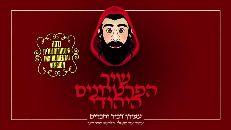 שיר הפרטיזנים היהודי עמירן דביר עדי נתנאלי מאיר ווינר הגירסה האינסטרומנטלית