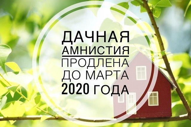 земельная амнистия в 2018 году