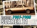 Люксовое купе из 80х - Toyota SOARER 2.8 GT, 1982, 5M-GEU