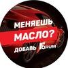 Forum® - добавки к маслам и смазкам