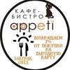 """Кафе-бистро """"Appeti"""""""