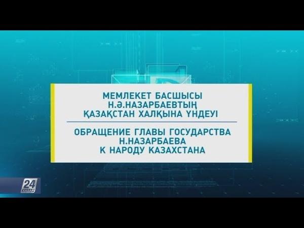 Қазақстан Республикасының Президенті Н.Назарбаев өкілеттігін тоқтататынын мәлімдеді