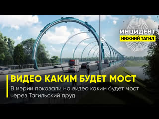 В мэрии показали на видео каким будет мост через Тагильский пруд