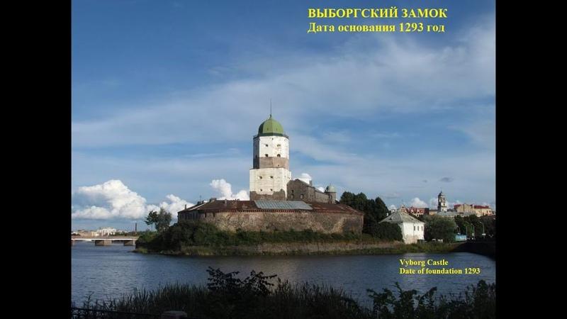 Выборгский замок Россия Vyborg castle