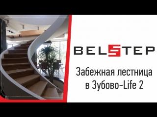 Забежная лестница в Зубово-Life 2 от БЕЛСТЕП