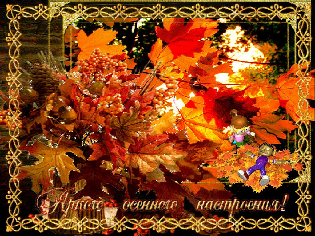 открытки осень золотая с пожеланиями чудесного дня украшаются
