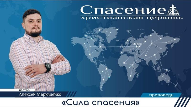 Пастор Алексей Марющенко (16.12.2018) - Сила спасения