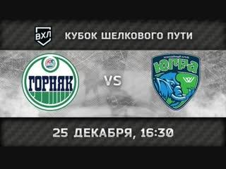 Горняк Учалы - Югра Ханты-Мансийск, 16:30