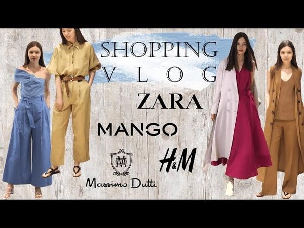 Шоппинг влог Zara Massimo Dutti H M Mango Летние тренды 2019