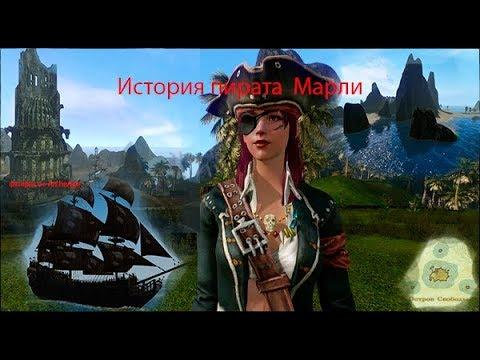 ArcheAge 4 7 История Капитана Элейн Марли