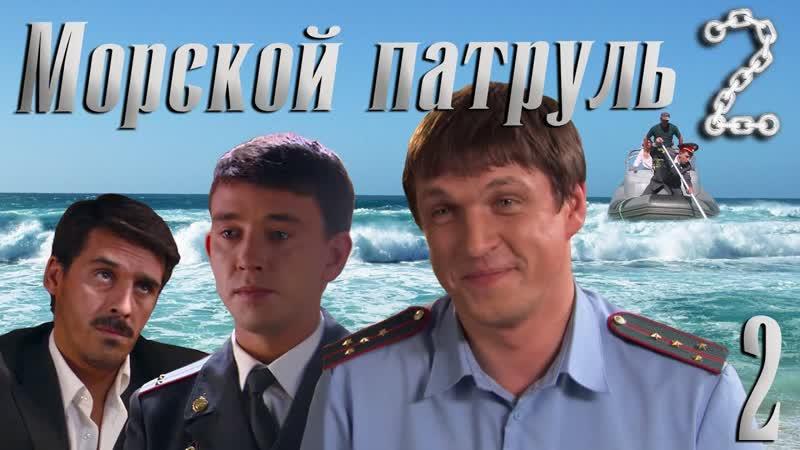 Морской патруль - 2 2 серия (2009) Full HD