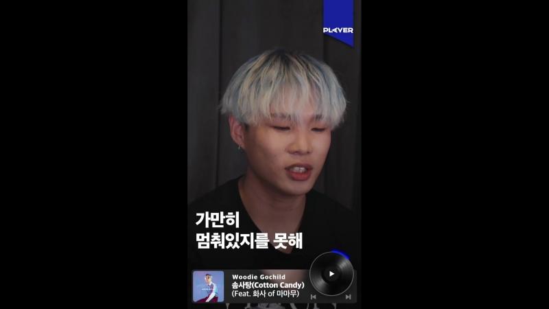BIAS Player 우디 고차일드 솜사탕 Cotton Candy Feat 화사 of 마마무