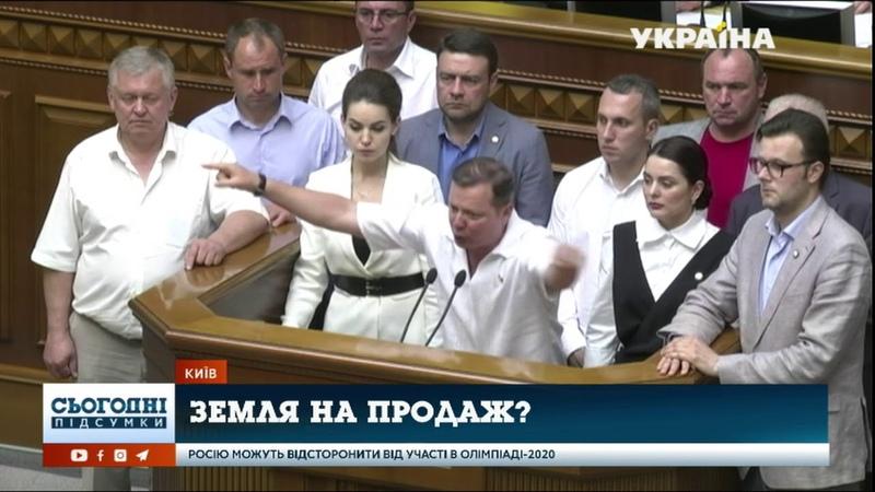 Олег Ляшко висловився стосовно мораторію на продаж землі