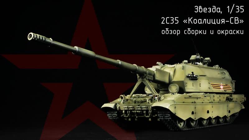 Звезда 2С35 «Коалиция-СВ» 1/35, обзор сборки и окраски