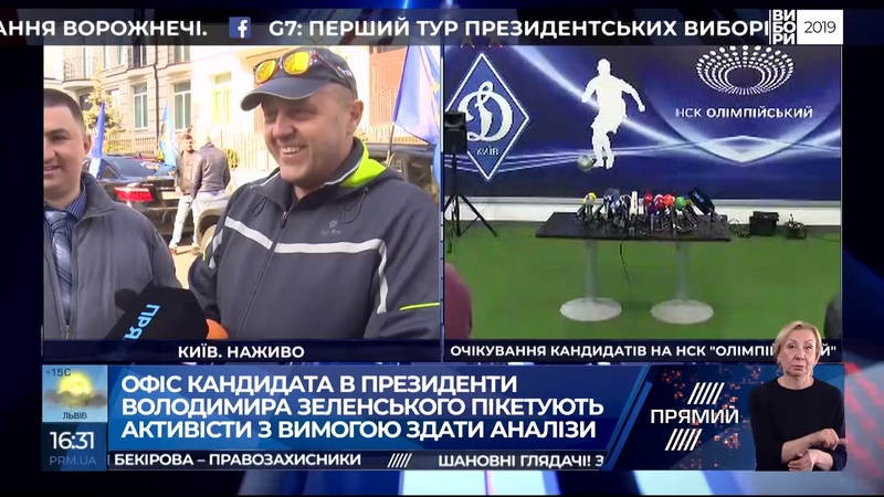 Офіс Зеленського пікетує Автомайдан