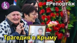 В Керчи попрощались с жертвами массового убийства: репортаж из Крыма