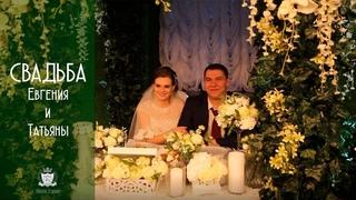 Свадьба в Средневековом зале Евгения и Татьяны 3 августа 2018 года