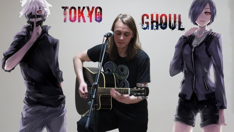 LIVE Tokyo Ghoul 東京喰種 トーキョーグール Season 1 OP Unravel RUS Acoustic Cover を歌ってみた