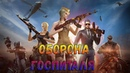CrossFire : Оборона Госпиталя Золотой Королевский Сундук (feat. селеН)