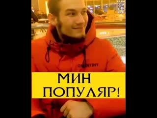 Улимановский - Мин ПОПУЛЯР!