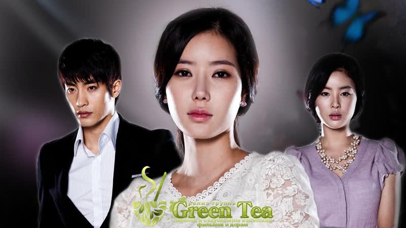 GREEN TEA История кисэн 25