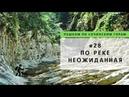 28 По реке Неожиданная. Дольмены урочищ Волчьи Ворота, Капибге, Бжэф