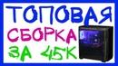 ИГРОВОЙ ПК ЗА 45K. СБОРКА КОМПЬЮТЕРА ЗА 45000 РУБЛЕЙ (2018)