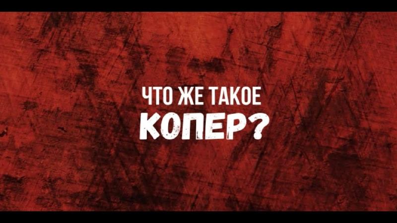 Что же такое Копер Псковский Кооперативный Техникум смотреть онлайн без регистрации