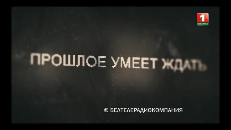 Прошлое умеет ждать Фильм АТН