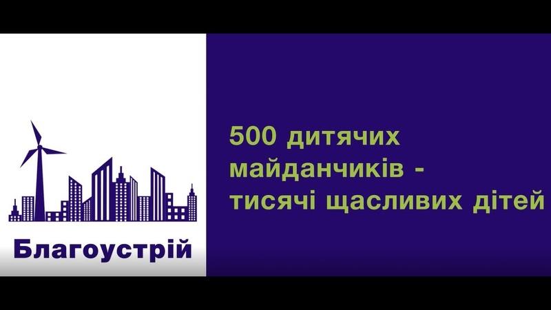 500 дитячих майданчиків тисячі щасливих дітей