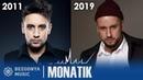 МОНАТИК КАК МЕНЯЛИСЬ ХИТЫ 2011 2019 MONATIK як змінювались хіти LOVE IT ритм Кружит Мокрая
